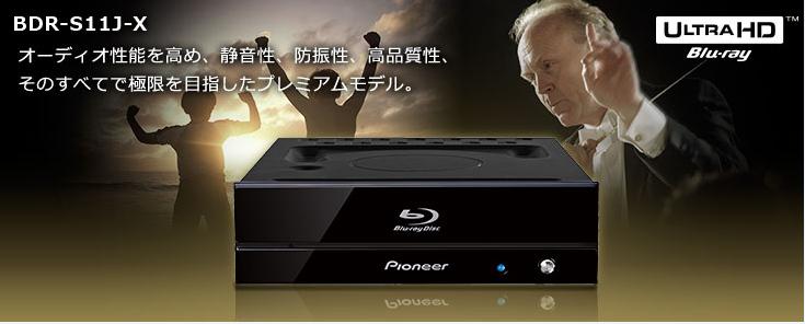 Pioneer BDR-211\S11 Ultra HD Blu-ray-1.png