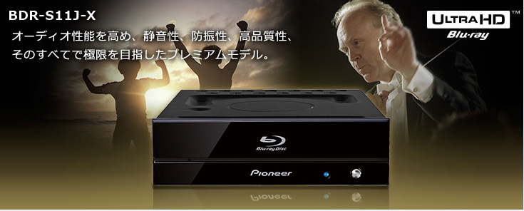 Pioneer BDR-211\S11 Ultra HD Blu-ray-1.png
