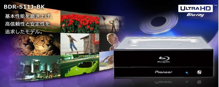 Pioneer BDR-211\S11 Ultra HD Blu-ray-2.png