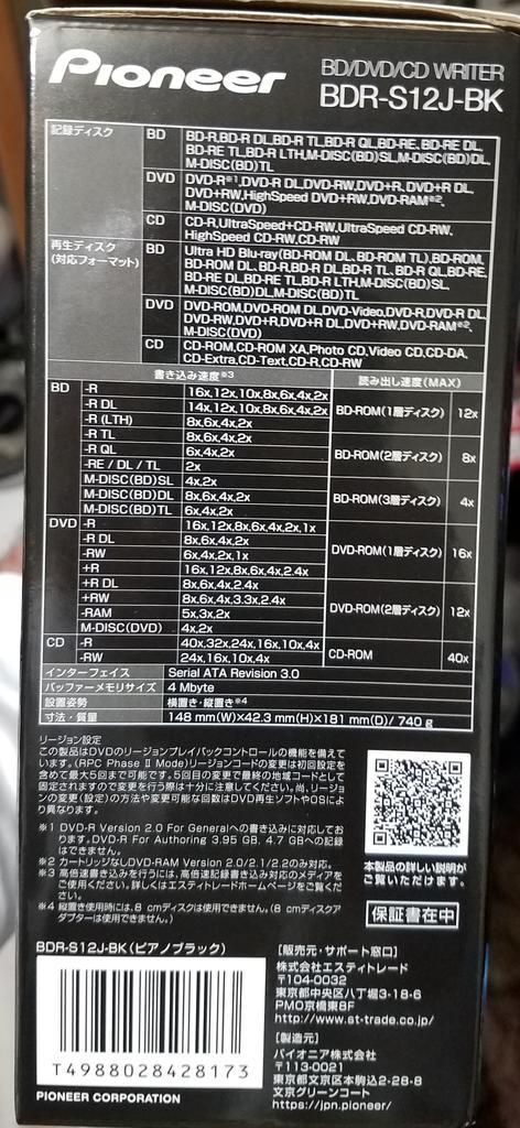 https://forum.cdrinfo.pl/attachments/f107/133669d1551419795-pioneer-bdr-s12j-bk-bdr-s12j-x-bdr-212-ultra-hd-blu-ray-box-side.jpg