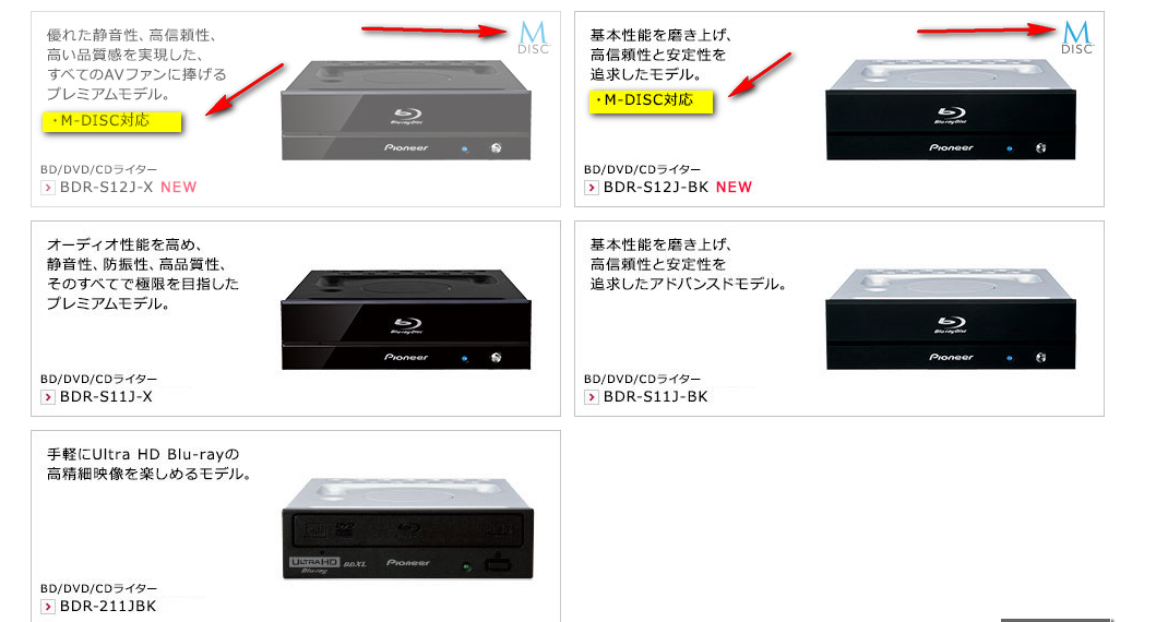 Pioneer BDR-S12J-BK / BDR-S12J-X  / BDR-212 Ultra HD Blu-ray-2019-03-01_173257.png