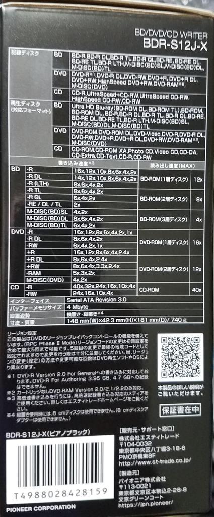 https://forum.cdrinfo.pl/attachments/f107/133697d1551679989-pioneer-bdr-s12j-bk-bdr-s12j-x-bdr-212-ultra-hd-blu-ray-box-side.jpg