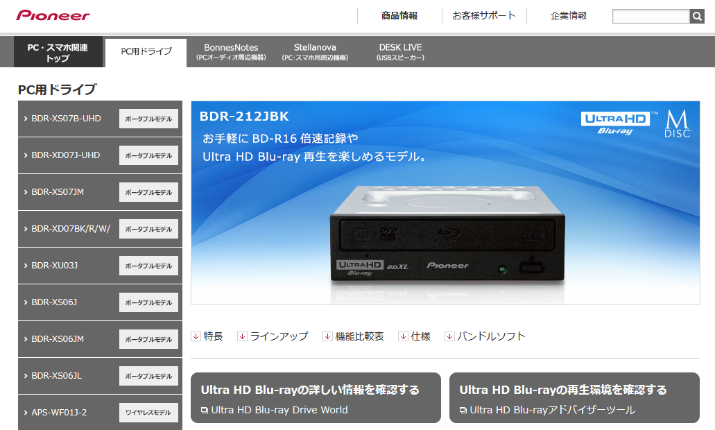 Pioneer BDR-S12J-BK / BDR-S12J-X  / BDR-212 Ultra HD Blu-ray-2019-05-21_12-07-20.png