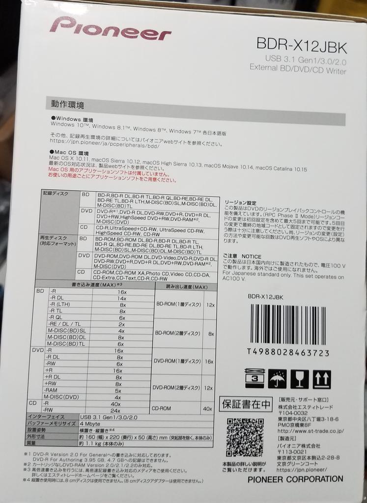 https://forum.cdrinfo.pl/attachments/f107/151916d1581908561-pioneer-bdr-x12jbk-bdr-x12j-uhd-box-side.jpg