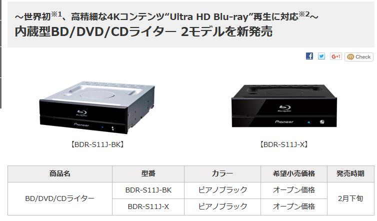 Pioneer BDR-211\S11 Ultra HD Blu-ray-2017-01-24_17-54-59.png