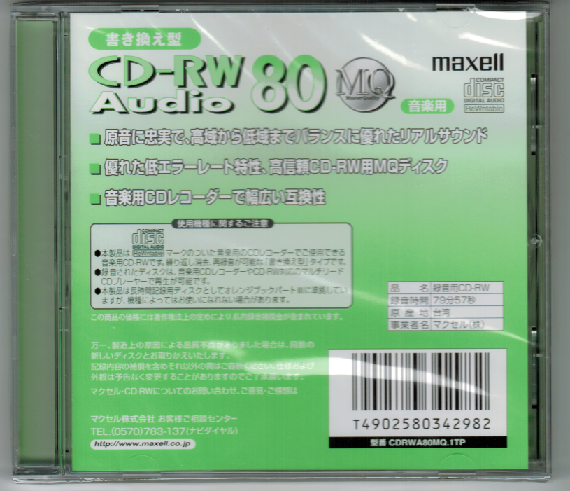 Maxell CD-RW AUDIO  Master Quality-2.png