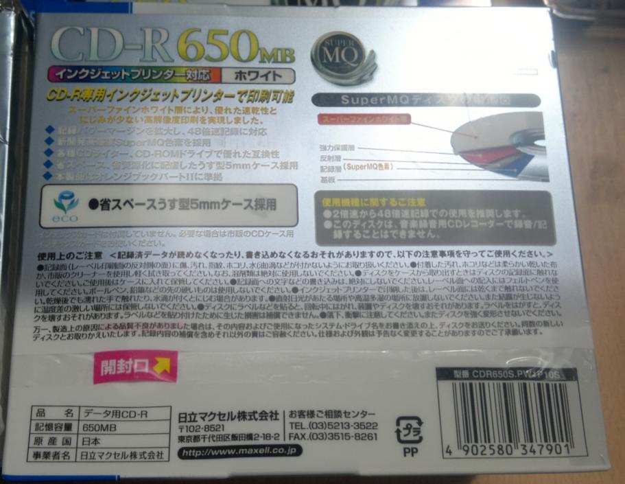 Maxell CD-R Printable 650MBmin. Super Master Quality-2017-05-29_15-15-05.jpg