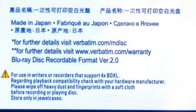 Verbatim M-Disc BDXL 100 GB x4 Printable MID: VERBAT-IMk-000 (Made In Japan)-04_madeinjpn.png